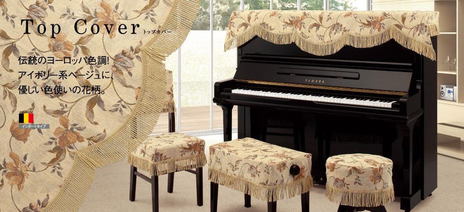 ピアノカバー:トップカバー~伝統のヨーロッパ色調!アイボリー系ベージュに、優しい色使いの花柄。