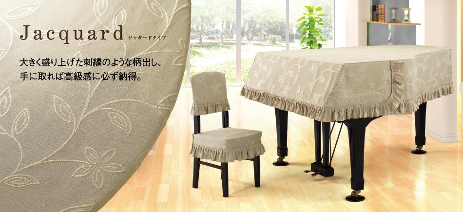 ピアノカバー:ジャガードタイプ~大きく盛り上げた刺繍のような柄出し、手に取れば高級感に必ず納得。