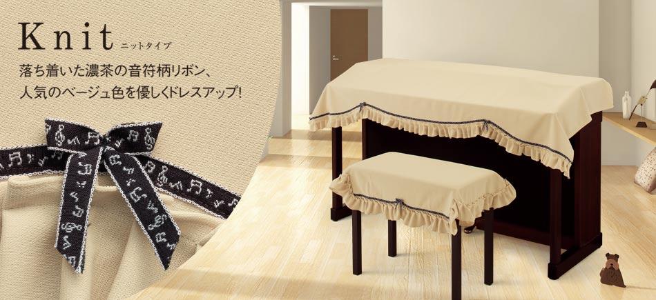 デジタルピアノカバー:ニットタイプ~落ち着いた濃茶の音符柄リボン、人気のベージュ色を優しくドレスアップ!